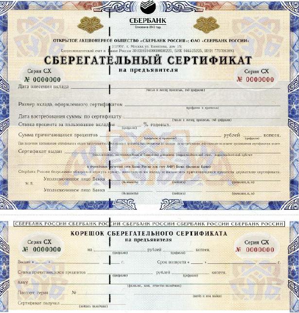 Сбербанк сертификат на подарок 4