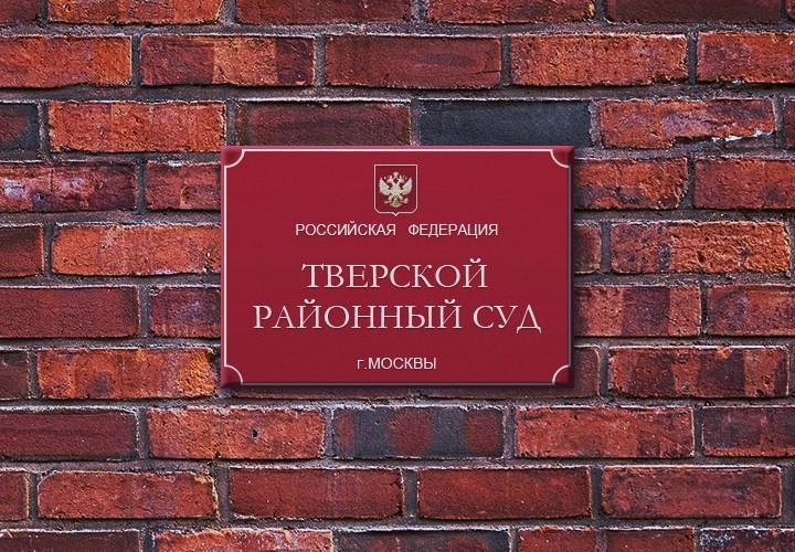 Тверской районный суд  Портал судов общей юрисдикции