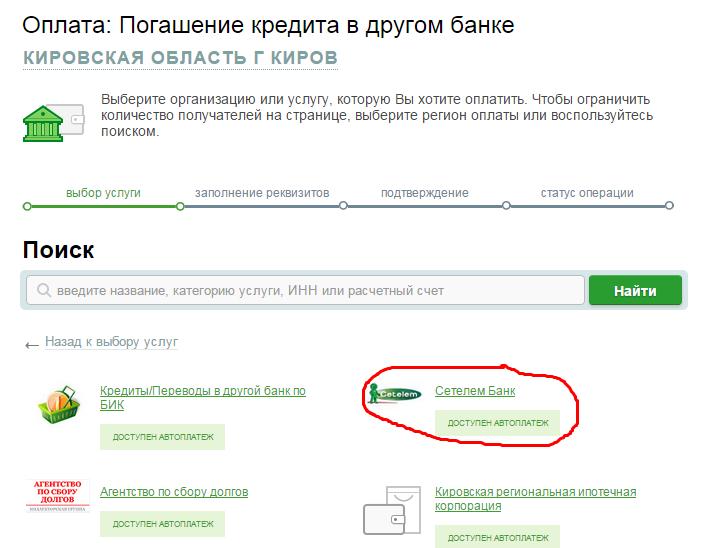 Оплата кредита по договору онлайн интернет мебель кредит