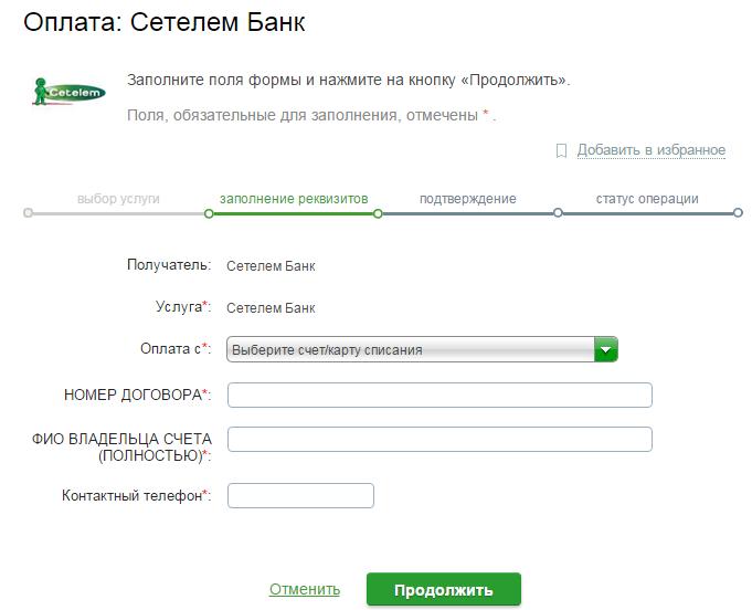 Сетелем банк взять кредит онлайн на карту сбербанка