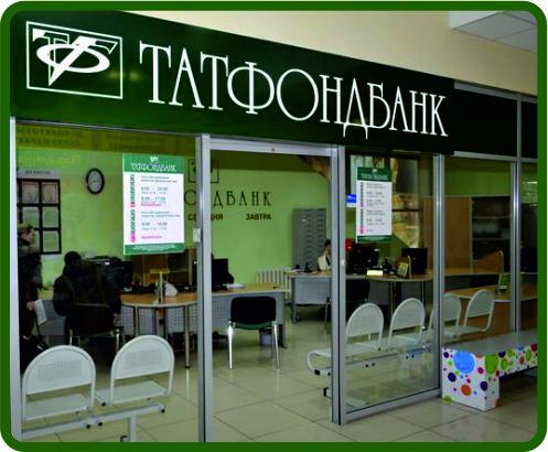 Татфондбанк вклады 2019 для физических лиц в Москве