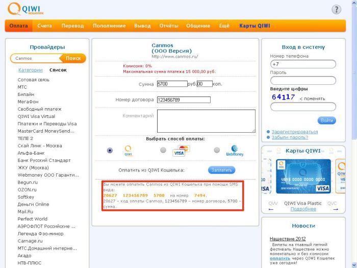 инструкция как оплатить кредит через терминал киви - фото 9