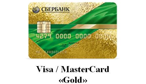 как увеличить лимит по кредитной карте сбербанка