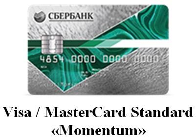 Условия по кредиткам Сбербанка