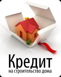 Кредит на ремонт дома в втб 24 райффайзен банк онлайн заявка на ипотеку