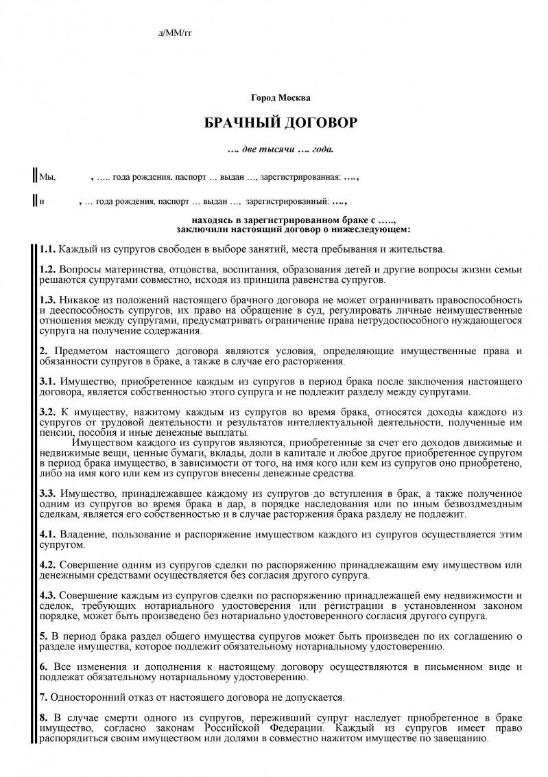 бланк заявления в загс улан-удэ