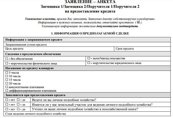 ОТП банк в г Рязань - Калькулятор