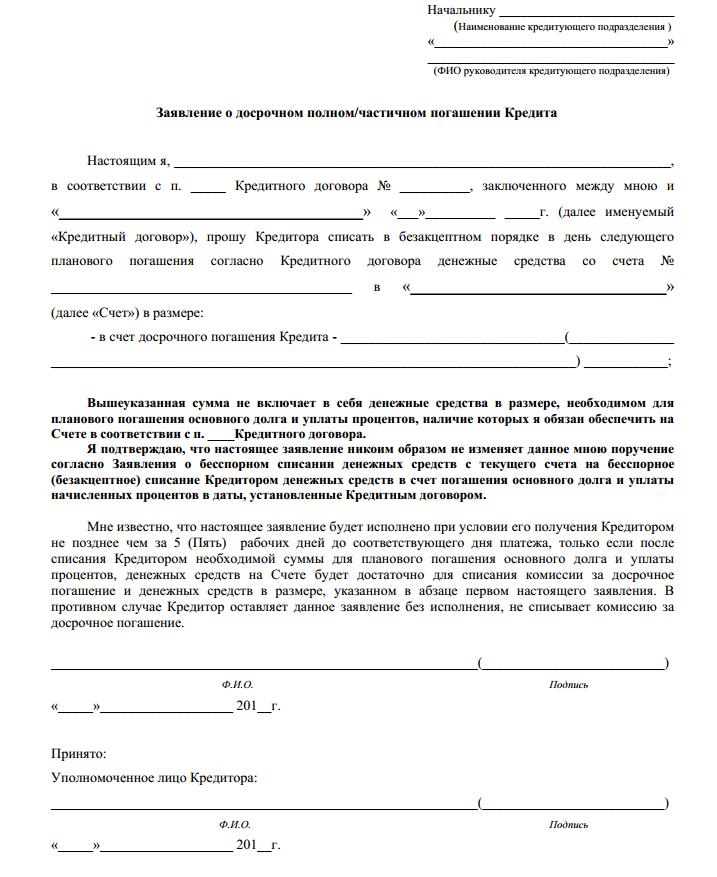 форма заявления на возврат страховки по кредиту образец - фото 8