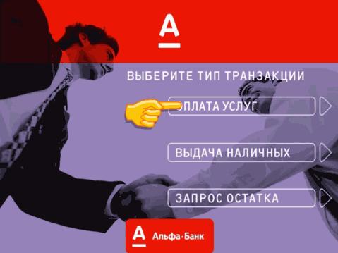 Банк Альфа-Банк в Курске, телефон банка, время