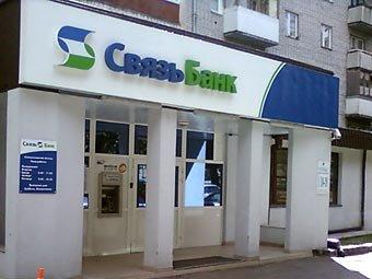 Условия получения кредита в Связь-Банке