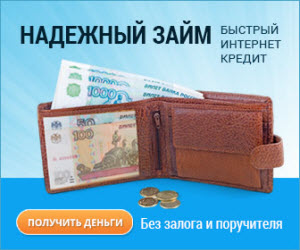 Оформить кредит на карту сбербанка онлайн заявка