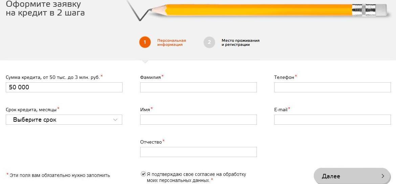 Оставить заявку на кредит в тинькофф онлайн