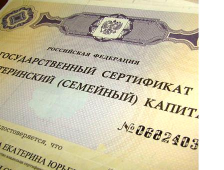 Какие нужны документы на материнский капитал (список для...)