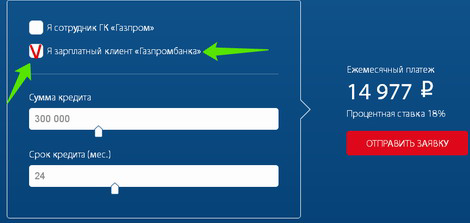 Кредитный калькулятор Газпромбанка