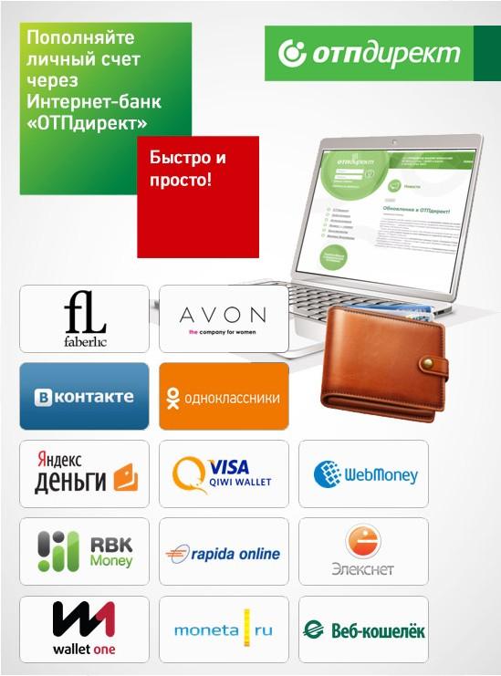 Подача заявки на кредит во все банки