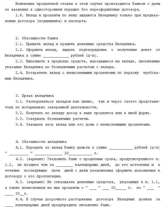 Договор Банковского Счета образец Сбербанк