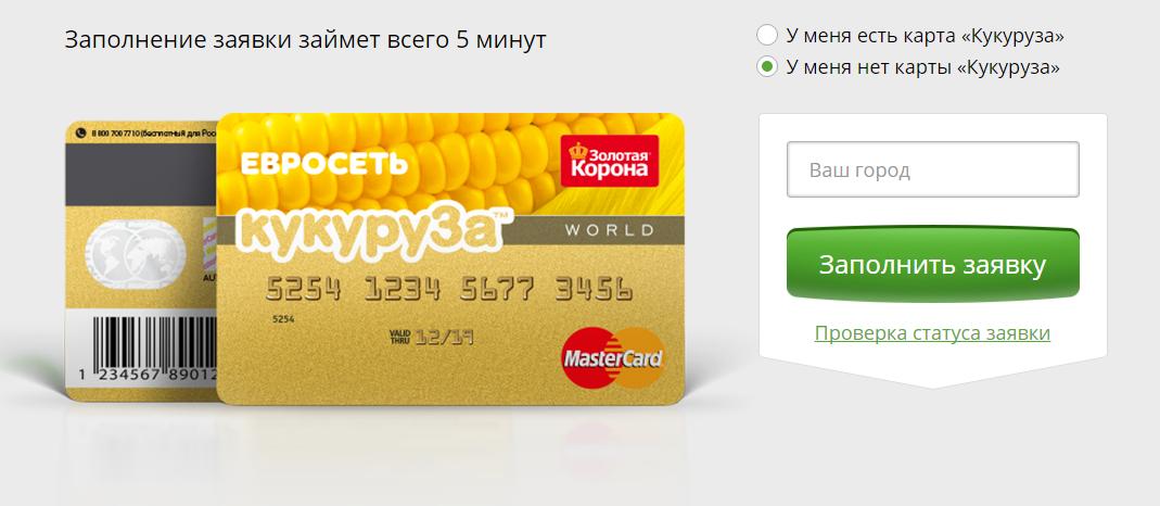 кредитная карта кукуруза евросеть онлайн