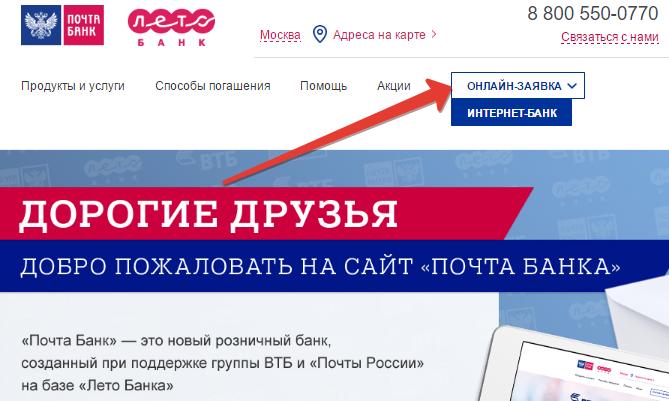 Кредитная карта почта банк оформить онлайн заявку ульяновск