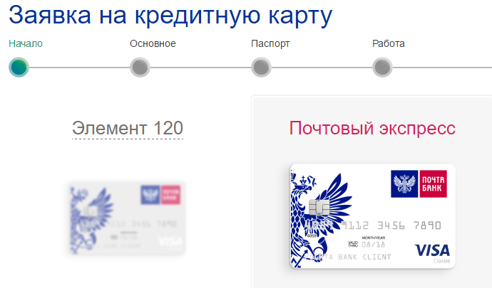 почта банк оформить кредитную карту онлайн заявка великий новгородооо мкк дисконт займ