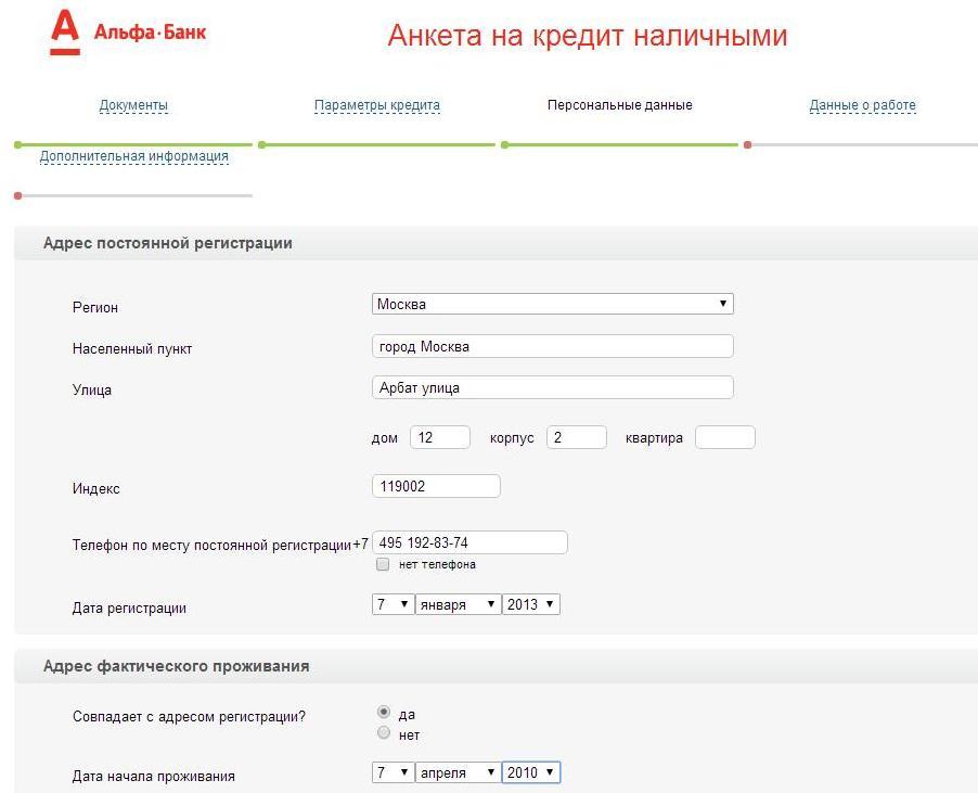 заявка в альфа банк на кредит онлайн
