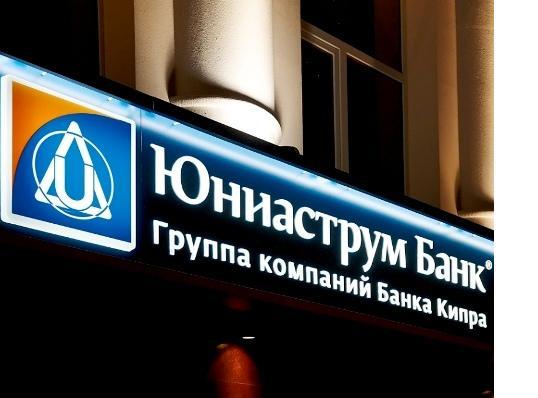 Юниаструм банк казань кредит наличными как получить моментально кредит