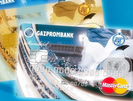 Газпромбанк абакан официальный сайт кредиты