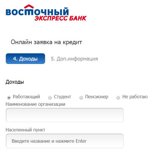 взять кредит восточный экспресс банк онлайн заявка