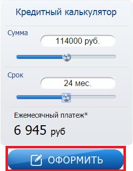 восточный банк официальный сайт онлайн калькулятор кредит только по паспорту иркутск