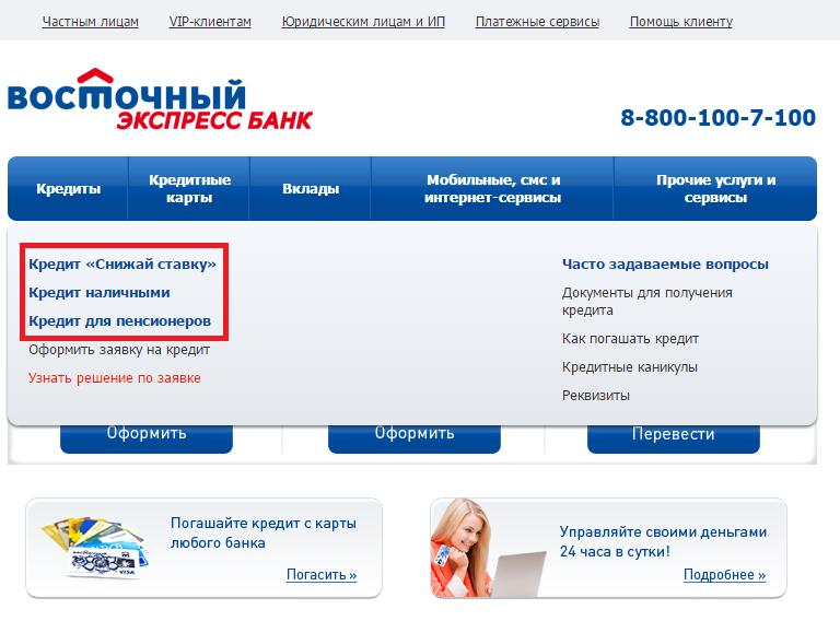 Банк восточный подать заявку на кредит онлайн поддельным паспортом получили кредит