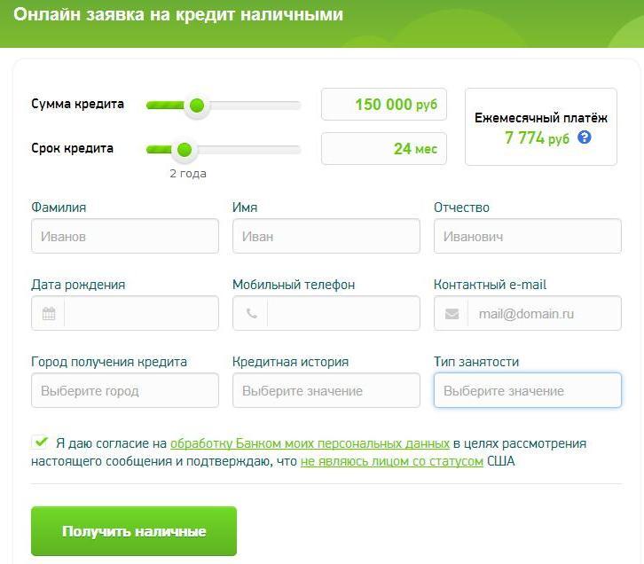 Подать заявку на кредит онлайн россия кредит на карту клиента