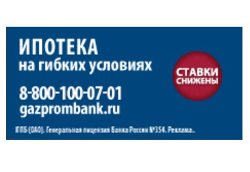 Условия предоставления ипотеки Газпромбанка