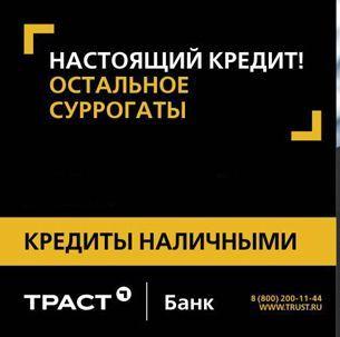 Тольятти траст банк потребительский кредит условия займ под залог доли квартиры екатеринбург