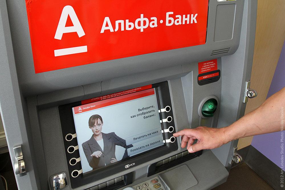 Инструкция Банкомата Альфа