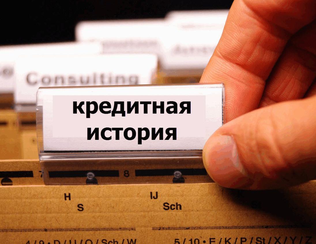 Исправление кредитной истории новосибирск справка о доходах по форме банка москвы скачать