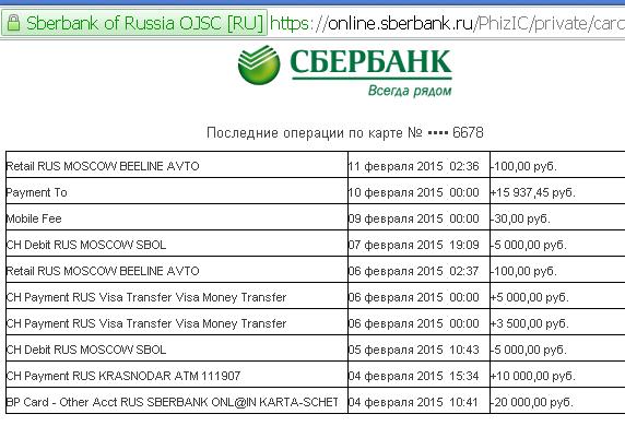 Бланк Заявление На Открытие Расчетного Счета В Сбербанке - фото 11