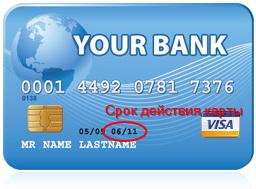 Где в приложении мкб банка замена карты по утере