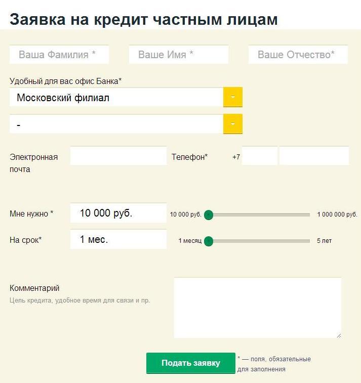 Онлайн заявка кредит лето получить кредит 500000 рублей
