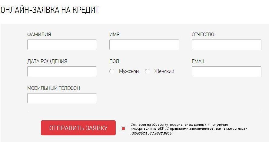 Лето банк екатеринбург онлайн заявка на кредит как получить кредит на варфейс