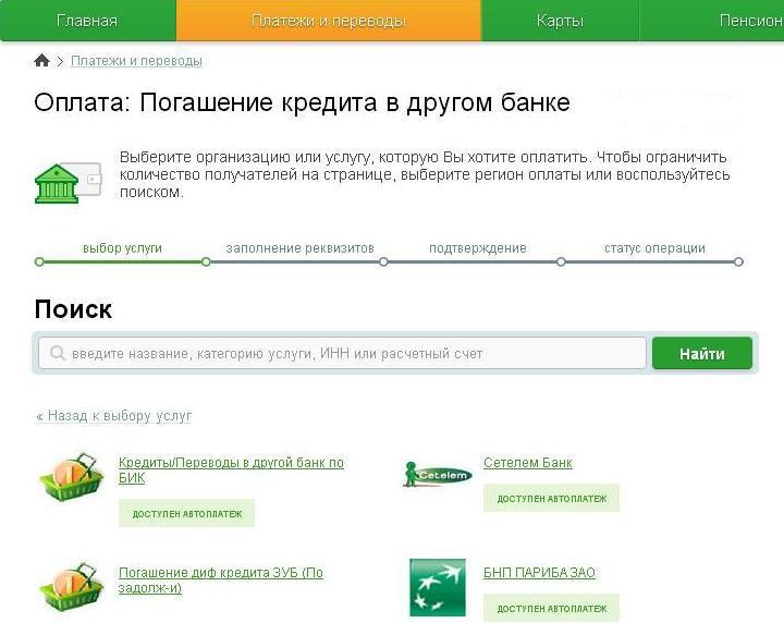 Оплатить кредит Россельхозбанка онлайн