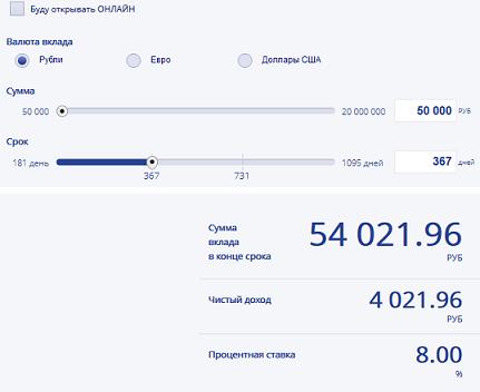 Доходный онлайн в рублях и евро в конце срока.