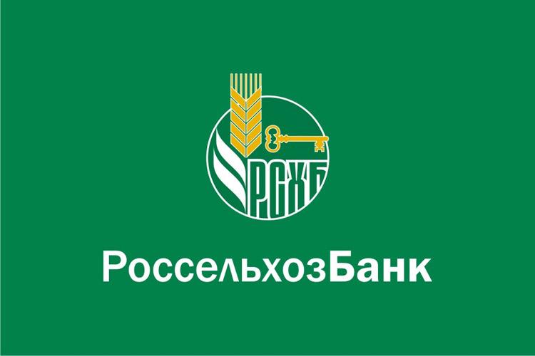 Условия выдачи кредита в Россельхозбанке