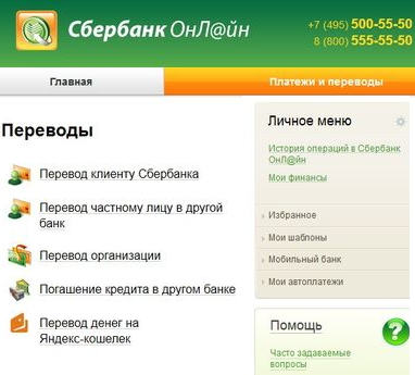 как можно взять кредит в сбербанке через онлайн банк