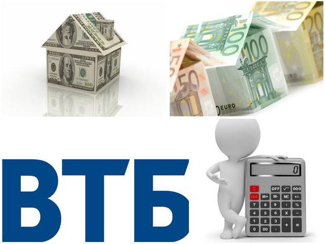 втб банк потреб кредит юнит кредит вклады