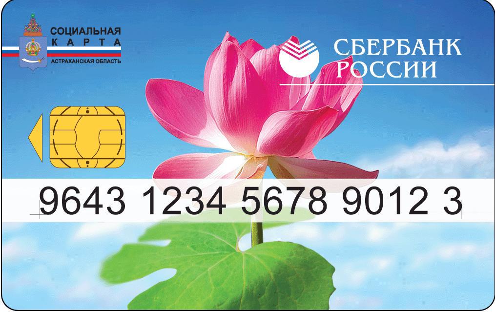 Рублевый социальный продукт Сбербанка открывается на 3 года