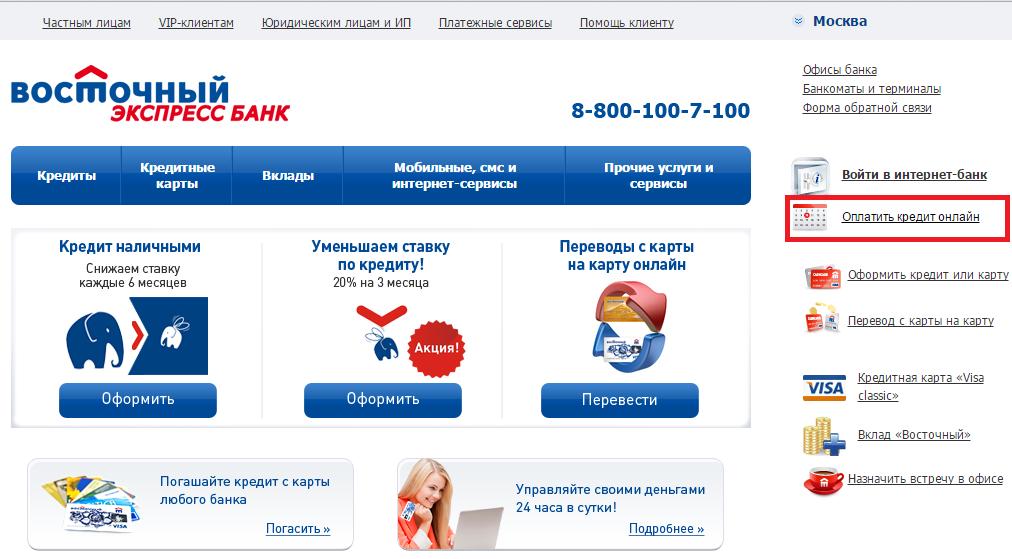 отзывы восточный банк кредит скачать