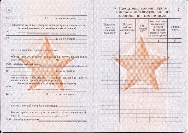 военный билет скачать бланк img-1