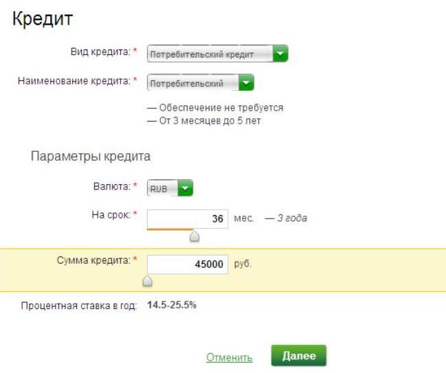 Русский стандарт онлайн заявка на кредит потребительский