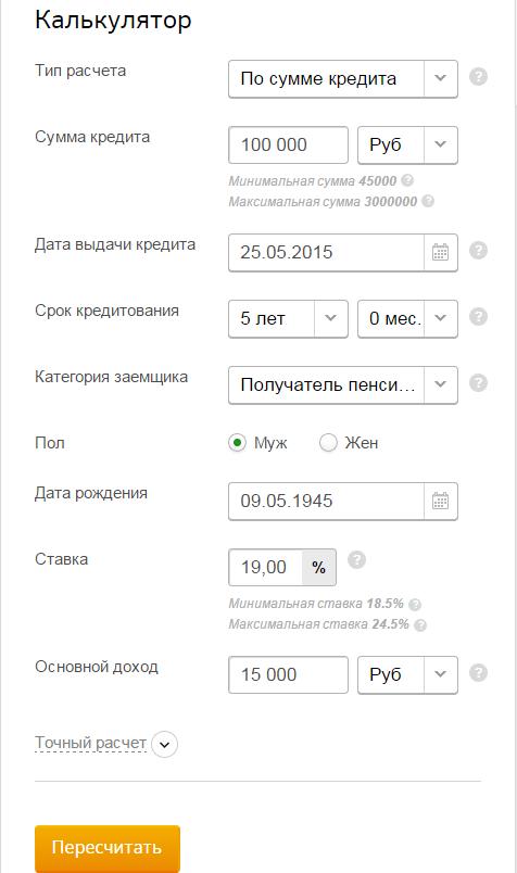 Калькулятор потребительского кредита в Совкомбанке