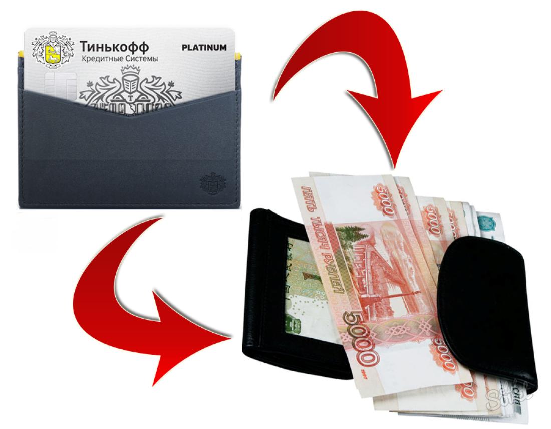 снять наличные с кредитной карты и положить обратно