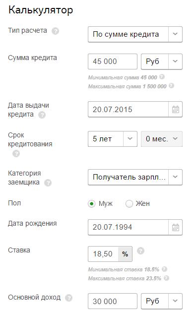 vzyat-kredit-onlayn-kreditnaya-karta